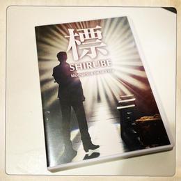"""新作 """"Shirube"""" DVD (ベニートガルシア)"""