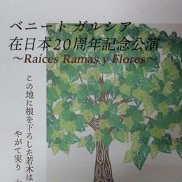ベニートガルシア Raices y Flores  (B席)