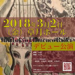 THE TOKYO FLAMENCO BALLETデビュー公演