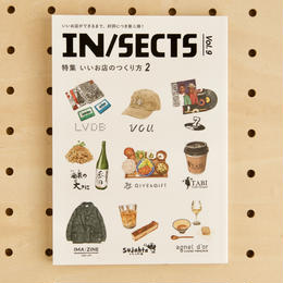 IN/SECTS vol.9 特集 いいお店のつくり方2