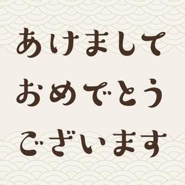 「福袋~Treasure chest・2018」