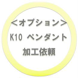 k10 ペンダント 加工依頼