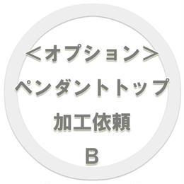 ペンダントトップへの加工依頼 type B