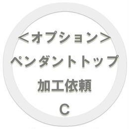 ペンダントトップへの加工依頼 type C