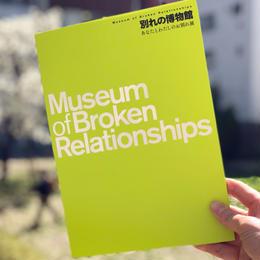 japan Catalogue / 「別れの博物館」日本限定公式ブックレット