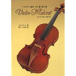 BOOK バイオリン製作 今と昔 第Ⅱ部
