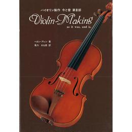 BOOK バイオリン製作 今と昔 第Ⅲ部