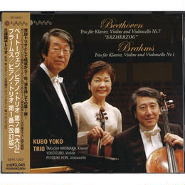 CD 久保陽子 ベートーベン ピアノトリオ