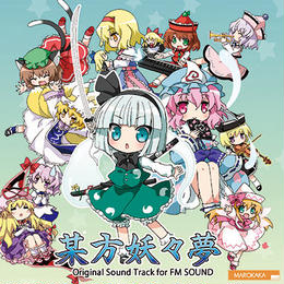 【CD】某方妖々夢Original Sound Track for FM SOUND