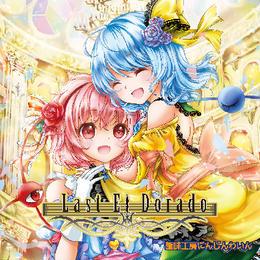 【CD】LAST EL DORADO