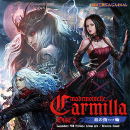 【CD】魔麗嬢カーミラ -血の指輪-  Disc2