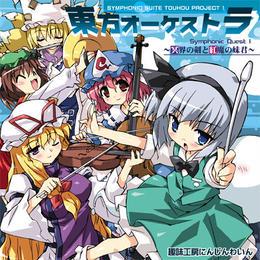 【CD】東方オーケストラ ~冥界の剣と紅魔の妹君~