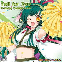 DL版【MP3/ZIP】 Yell for You  -Fearturing Touhoku Zunko-
