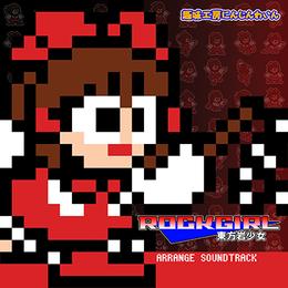 【CD】 東方岩少女 ROCKGIRL