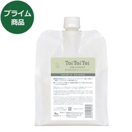 新 トイトイトーイトリートメント 1000g(レフィル)【送料無料!!】
