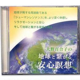 大野百合子の地球と繋がる安心瞑想CD