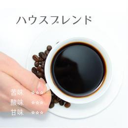コーヒー豆『ハウスブレンド』 200g