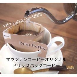 マウンテンオリジナル ドリップバッグコーヒー10袋