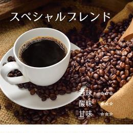 コーヒー豆 『スペシャルブレンド』200g