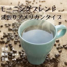 コーヒー豆『モーニングブレンド』 200g