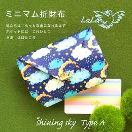 ミニマム折財布 ☆ Shining sky ☆