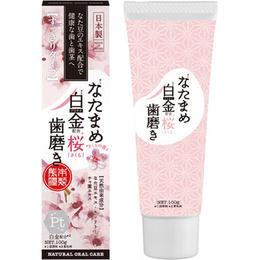 なたまめ白金桜歯磨き〈OL0003〉