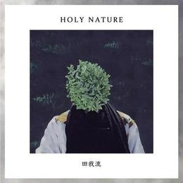 (MIXCD) 田我流 / Holy Nature      <world / ambient / calmdown)