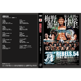 【DVD】REBELS.54 2018.2.18 後楽園ホール