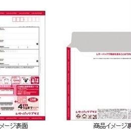 合計1万円未満のお買い上げのご注文商品をレターパックプラスにて発送