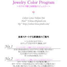 8期生募集中・12/31(金)まで【一括払い割引】30day Jewelry Color Program ~キラキラ輝く30種類のジュエリー~