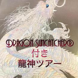【ドラゴン・サンキャッチャー】龍神ツアーに参加できない方のためのサンキャッチャー・オーダー
