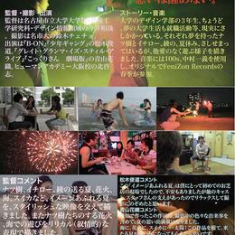 ポスター 映画 イメージあふれる夏ポスター(B5・300ppi・jpegデータ)