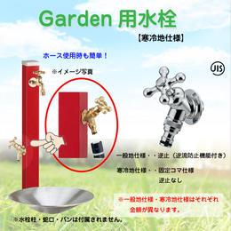 【カクダイ】寒冷地仕様 シンプル 一口 蛇口 シルバー MGA-163