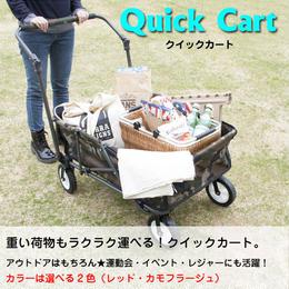 【Azumaya 東谷】QUICK CART クイックカート 運搬カート 運動会 イベント 行楽 ペット 移動(全2種類) AZ2-184(CRT-998 )