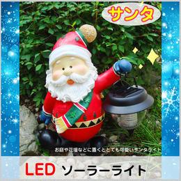 コロナ LED ソーラーライト サンタ 庭 ガーデン イルミネーション 充電 エコ クリスマス オブジェ クリスマス CR-93