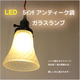 [5インチ  アンティーク調ガラスペンダントライト】 照明 くもりガラス レトロ JR