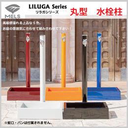 【MELS メルス】リラガシリーズ 丸型 水栓柱 ≪全5色≫ アルミ 単口 1口 ガーデン 庭 水回り 下取り出しタイプ GA-159