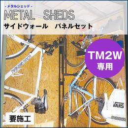 オプション ≪ TM2W 専用 ≫ 【 METAL  SHEDS メタルシェッド 】 サイドウォール パネルセット 物置 屋外収納 GA-417