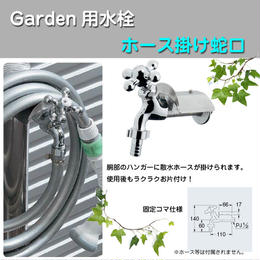 【カクダイ】ホース掛け水栓蛇口 単口 1口 MGA-163