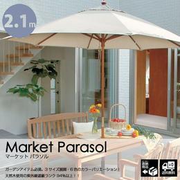【マーケットパラソル】ガーデンパラソル(全6色)【2.1m】TK-P1152