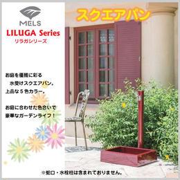 【MELS メルス】リラガシリーズ 水受け スクエアパン ≪全5色≫ 樹脂 ガーデン 庭 水回り GA-159