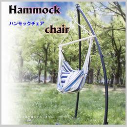 【Azumaya 東谷】ハンモック チェア アウトドア キャンプ テラス AZ2-219(RKC-538BL)