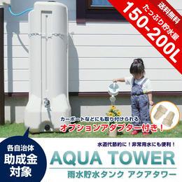 雨水タンク【 オプション アダプター付 】家庭用 アクアタワー  MGA-P172
