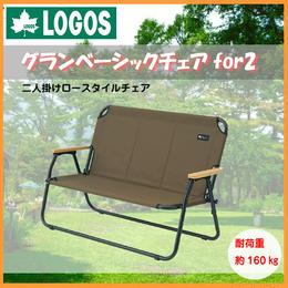 【LOGOS ロゴス】グランベーシックチェア for 2 折りたたみ椅子 2人掛け アウトドア レジャー GA-321