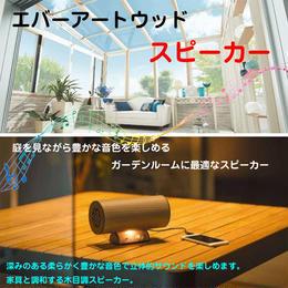 【エバーアートウッド スピーカー】ガーデンアクセサリー (ウッド調 音楽 サウンド ガーデンルーム)TK-916