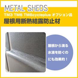 オプション ≪  TM3 TM6 TM6 cycle plus シリーズ ≫ 【 METAL SHEDS メタルシェッド 】 屋根用断熱結露防止材  物置 屋外収納 GA-420