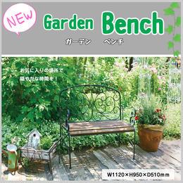 ベンチ ガーデン ファニチャー 庭 椅子 アイアン 木製 2人掛け テラス ベランダ YT-392