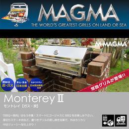 【MAGMA マグマ】Monterey モントレイⅡ  バーベキュー グリル  ガス専用 GA-253(MT101)