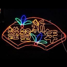 LED イルミネーション ディスプレイ 飾り 照明 ライティング 謹賀新年【L2DM147】CR-79