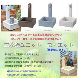 【 LANDEX ランデックス 】モエット 水栓柱 双口 2口 補助蛇口タイプ (全3色)MLA-112